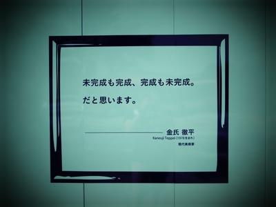 yoko-tri-kane.JPG